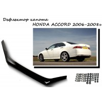 Дефлектор капота  HONDA ACCORD 2006-2008 г